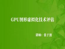 GPU图形虚拟化技术评估-VMware vSphere虚拟化和Horizon桌面云GPU解决方案
