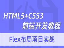 2020录制HTML5CSS3视频教程前端开发教程flex布局项目实战