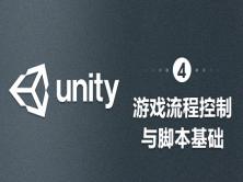 Unity-游戏流程控制与脚本基础