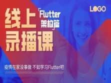 Flutter基础框架_插件式_架构篇