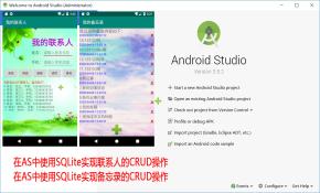 在Android Studio使用SQLite数据库实现联系人管理、备忘录管理