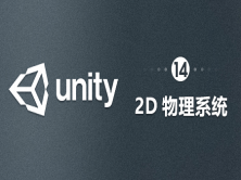 Unity知识大全-初级