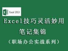 Excel技巧灵活妙用笔记集锦