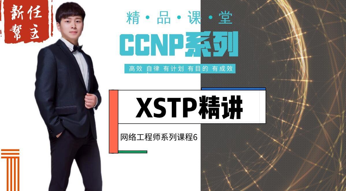 高级网络工程师CCNP专题系列⑥:XSTP(STP/RSTP/MSTP)详解【新任帮主