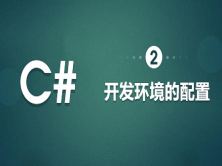 C#-开发环境的配置