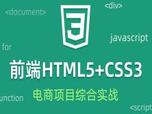 2020录制HTML5/CSS3教程js视频教程电商项目综合实战