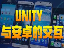 Unity与安卓的交互