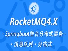 2020年新版本RocketMQ教程消息队列教程 包含SpringBoot整合分布式事务教程