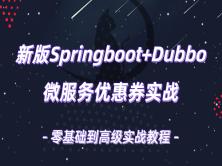 2020版SpringBoot2微服务Dubbo优惠券项目实战Java架构全套视频教程