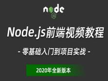 2020年Nodejs教程零基础入门到项目实战node.js前端视频教程