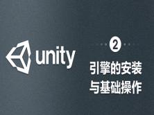 Unity 安装与基础操作