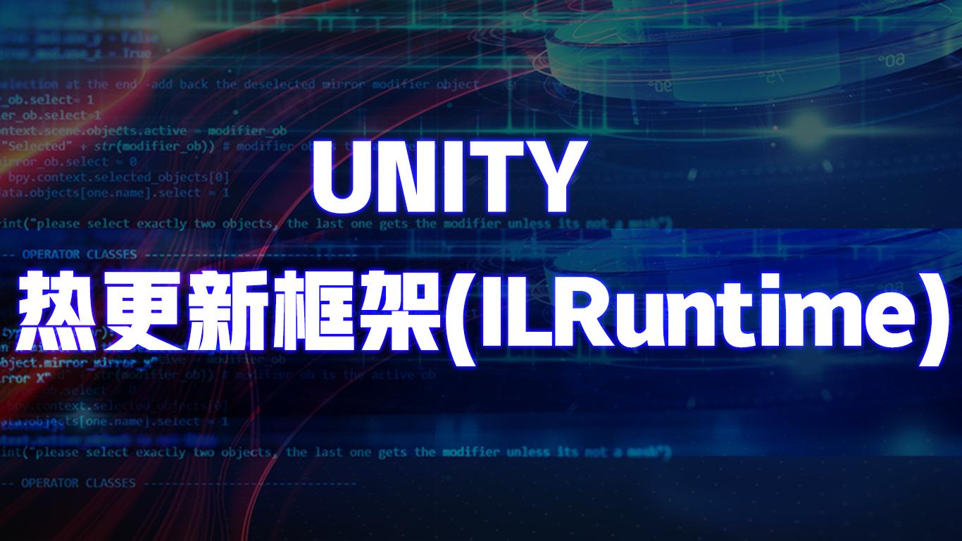 Unity知识大全-高级