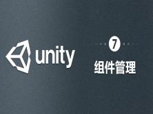 Unity-组件管理