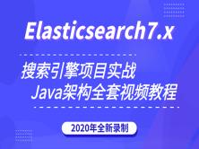 2020全新Elasticsearch7.X搜索引擎项目实战es教程整合SpringBoot2.X