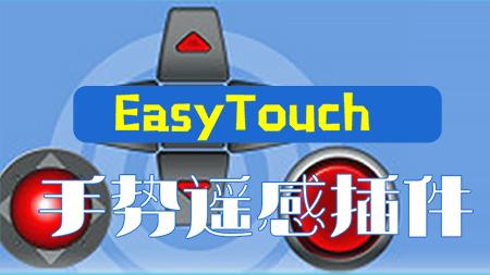 Unity-EasyTouch插件