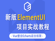 2020全新elementUI项目实战教程 vue整合Echarts后台权限视频教程