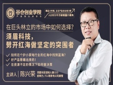 爆品小时候——须眉科技CEO陈兴荣:《劈开红海,做坚定的突围者》
