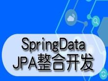 spring data jpa基础与提升