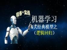 机器学习6大经典模型之逻辑回归(精讲+实战)