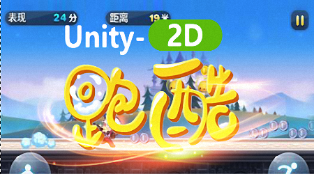 游戏实战项目—2D跑酷