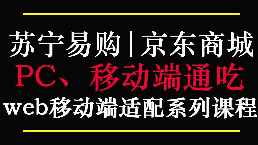 web前端之移动端适配解决方案合集-苏宁易购+京东项目实战