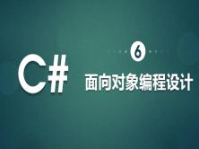 C#-面向对象编程设计