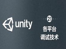 Unity-各平台调试技术