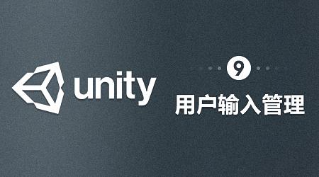 Unity-用户输入管理