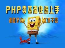 【挑战找工作】PHP7零基础极速找工作-在线解答-程序媛讲干货-web后端开发