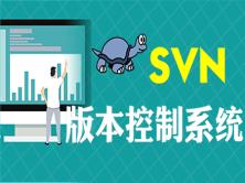 SVN版本管理工具