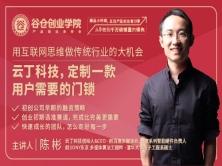 爆品小时候——云丁科技CEO陈彬:《定制一款用户需要的门锁》