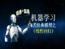 机器学习6大经典模型之线性回归(精讲+实战)