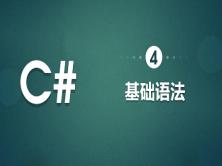 C#基础语法