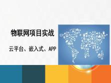 物联网——从云平台到嵌入式、手机APP实战开发