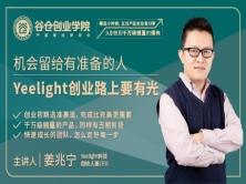 爆品小时候——Yeelight科技CEO姜兆宁:《创业路上,要有光》