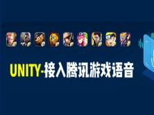 Unity-接入腾讯游戏语音