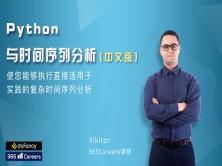 Python与时间序列(中文版)