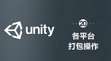Unity-各平台打包操作
