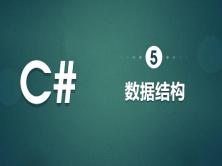 C#-数据结构