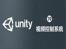 Unity-视频控制系统