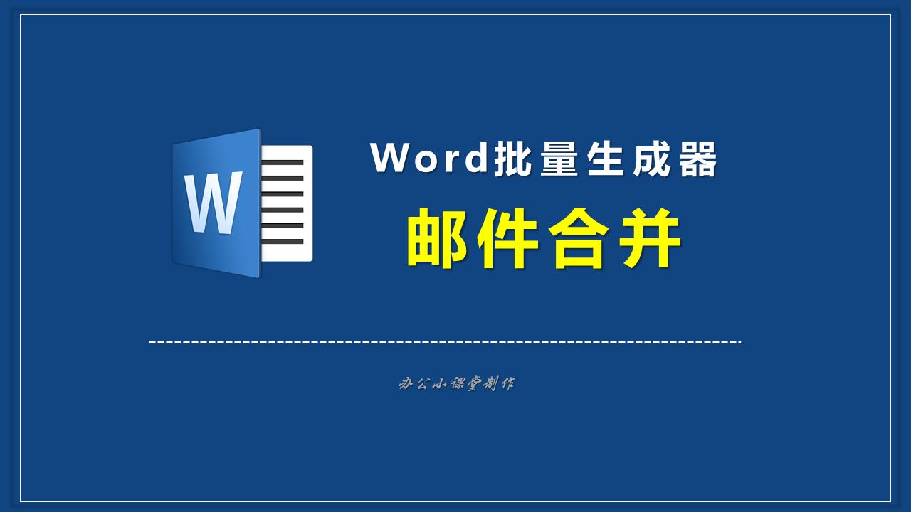 Word批量生成器【邮件合并】