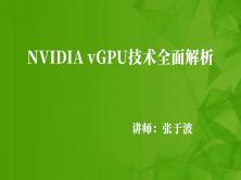 NVIDIA vGPU技术全面解析(vGPU显卡选型及vGPU部署实施)视频课程