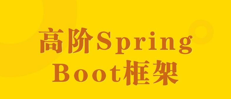 SpringBoot技术整合快速上手教程