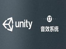 Unity-音效系统