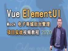 Vue.js Element UI+Mock 2020 电子商城后台管理项目实战视频教程