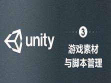 Unity-游戏素材与脚本管理