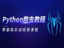 Python爬虫实战教程:零基础学习滑块验证实战视频课程