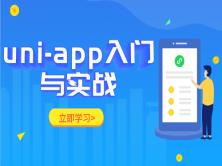 [2020连载]uni-app入门与实战