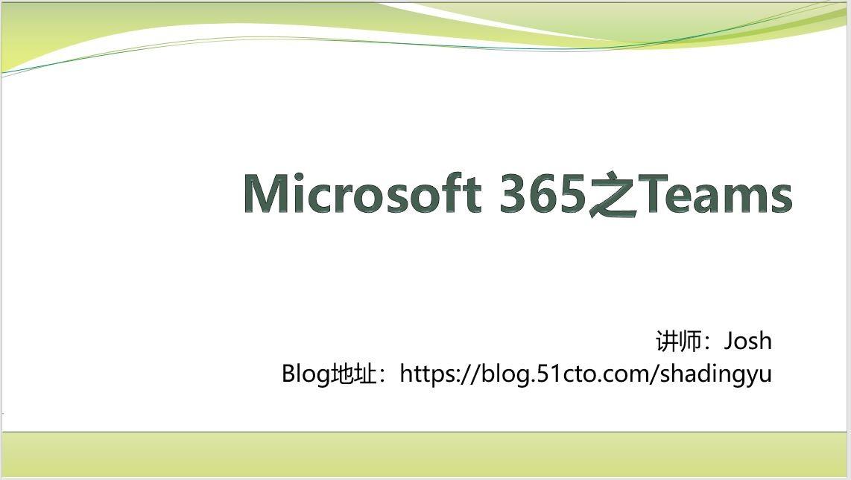 Microsoft 365之Teams