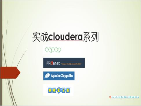 实战cloudera cdh系列